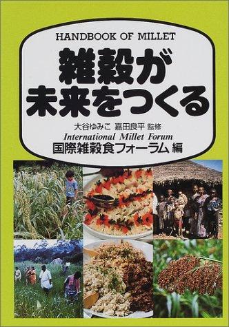 雑穀が未来をつくる