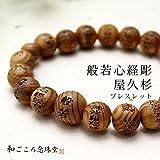 【般若心経彫】 屋久杉 10ミリタイプ 数珠 ブレスレット 腕輪念珠