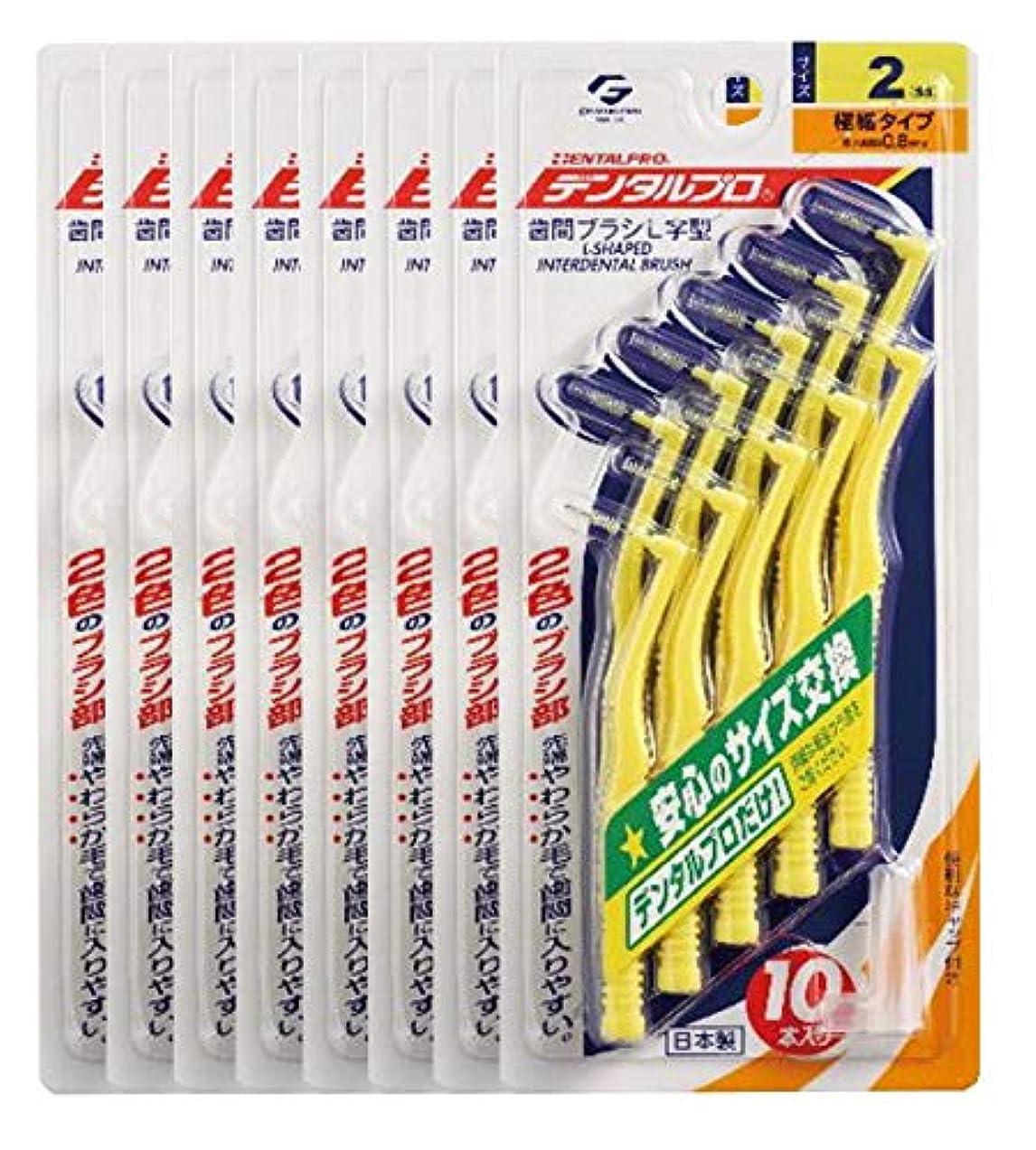 モス褒賞広がりデンタルプロ 歯間ブラシ L字型 10本入 サイズ 2 (SS) × 8個セット