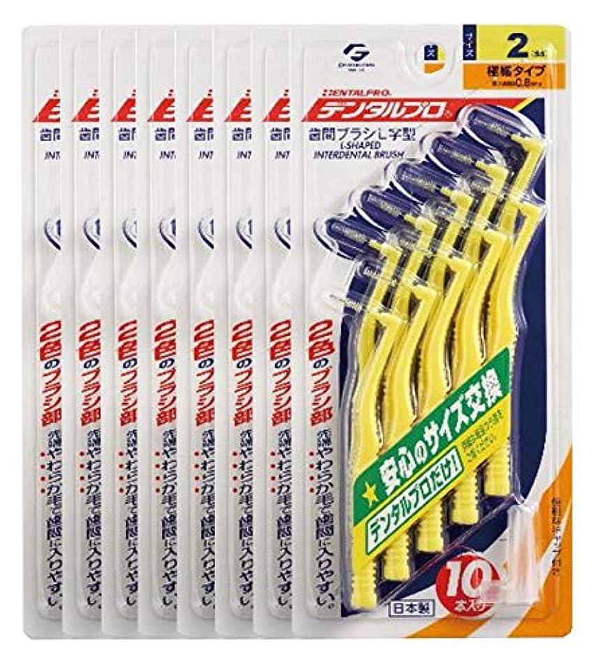 ラベル栄養誤解するデンタルプロ 歯間ブラシ L字型 10本入 サイズ 2 (SS) × 8個セット