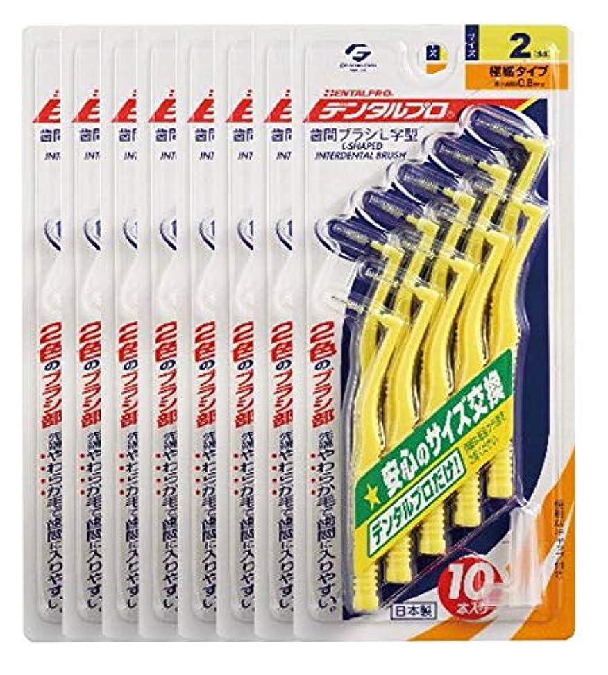 祝福パキスタン人書道デンタルプロ 歯間ブラシ L字型 10本入 サイズ 2 (SS) × 8個セット