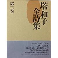 塔和子全詩集 (第2巻)