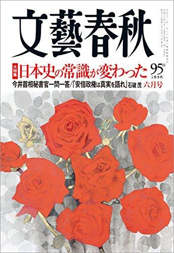 [画像:文藝春秋2018年6月号[雑誌]]