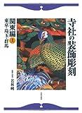 寺社の装飾彫刻 関東編〈上〉東京・埼玉・群馬