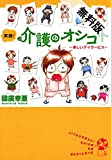 実録!介護のオシゴト 1 ~楽しいデイサービス~【期間限定 無料お試し版】 (Akita Essay Collection)