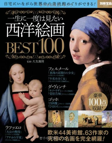 一生に一度は見たい西洋絵画BEST100 (別冊宝島 2035)の詳細を見る