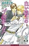 白い騎士のプロポーズ ~Mr.シークレットフロア~【イラスト入り】 (ビーボーイノベルズ)
