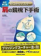 肩の鏡視下手術(ゼロからマスター)