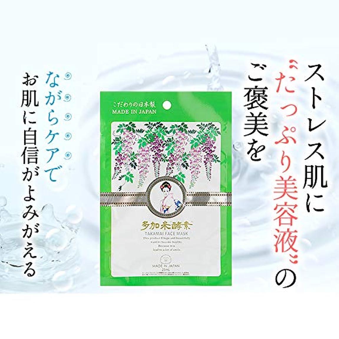 熟考する自転車アクション多加米酵素フェイスマスク シートマスク フェイスマスク 保湿マスク 美容液 25ml 10枚セット