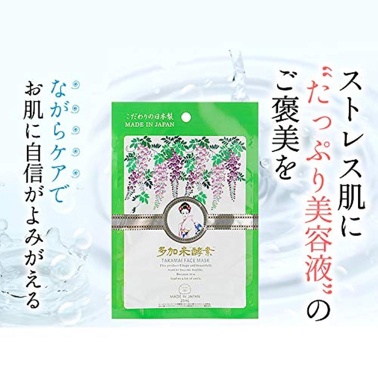 溶けるはしご主張する多加米酵素フェイスマスク シートマスク フェイスマスク 保湿マスク 美容液 25ml 20枚セット