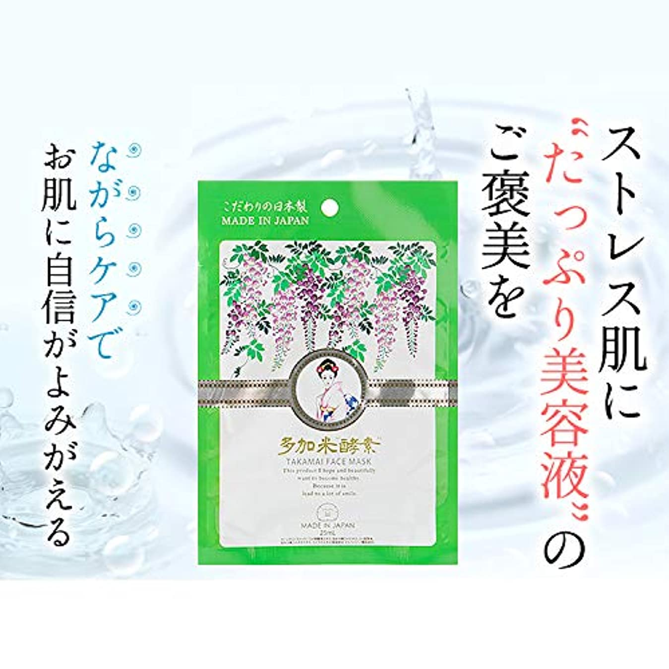 メールを書く手を差し伸べる雪多加米酵素フェイスマスク シートマスク フェイスマスク 保湿マスク 美容液 25ml 10枚セット
