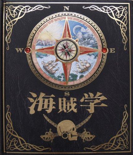 海賊学 ウィリアム・ラバー船長の航海日誌の詳細を見る