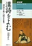 漢詩をよむ―漢詩の来た道(唐代前期) (NHKシリーズ NHKカルチャーラジオ)