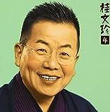桂文珍4「はてなの茶碗」「星野屋」