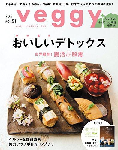 veggy (ベジィ) vol.51 2017年4月号の詳細を見る