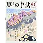 暮しの手帖 4世紀90号