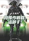 特殊作戦群、追跡す!(上) 『ピノキオ急襲 上』改題 (中公文庫)