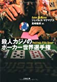 殺人カジノのポーカー世界選手権 (文春文庫)の画像