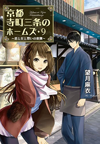 京都寺町三条のホームズ(9)恋と花と想いの裏側