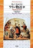 ワイン物語〈中〉―芳醇な味と香りの世界史 (平凡社ライブラリー)