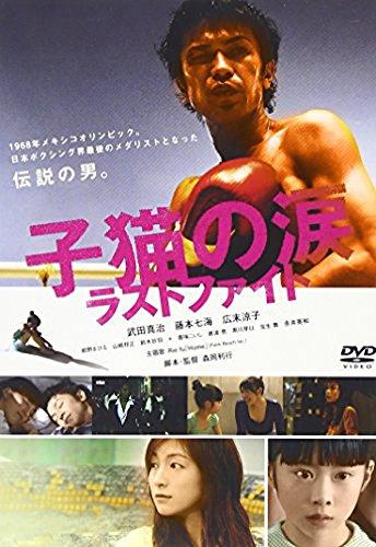 子猫の涙 ラストファイト スペシャル・エディション [DVD]の詳細を見る