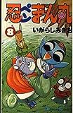 忍ペンまん丸 8 (ガンガンコミックス)