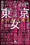 東京二十三区女 あの女は誰? (幻冬舎文庫)