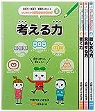 思考力・構成力・表現力をきたえるはじめてのロジカルシンキング(全4巻)