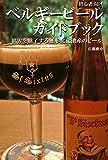 ベルギービールガイドブック: 世界を魅了する無形文化遺産のビール (サンタルヌー)