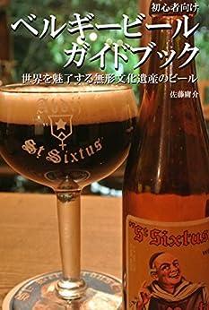 [佐藤庸介]のベルギービールガイドブック: 世界を魅了する無形文化遺産のビール (サンタルヌー)