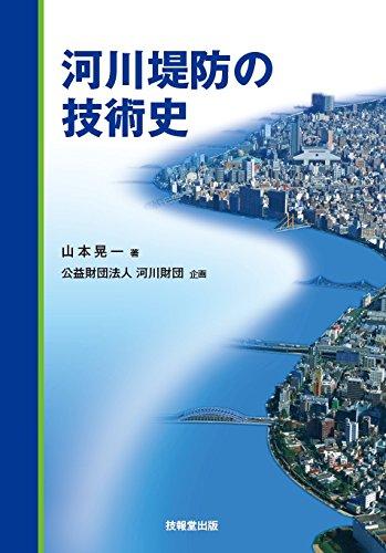 河川堤防の技術史