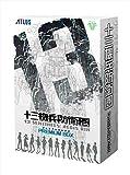 十三機兵防衛圏 プレミアムボックス 【限定版同梱物】豪華スペシャルBOX・『…