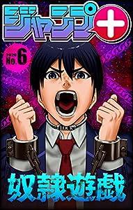 ジャンプ+デジタル雑誌版 2020年6号 (ジャンプコミックスDIGITAL)