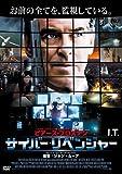 サイバー・リベンジャー[DVD]