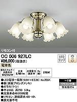 オーデリック インテリアライト シャンデリア 【OC 006 927LC】OC006927LC