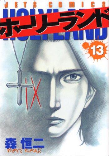 ホーリーランド 13 (ジェッツコミックス)