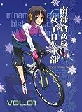 南鎌倉高校女子自転車部 Bicycle Review book VOL01