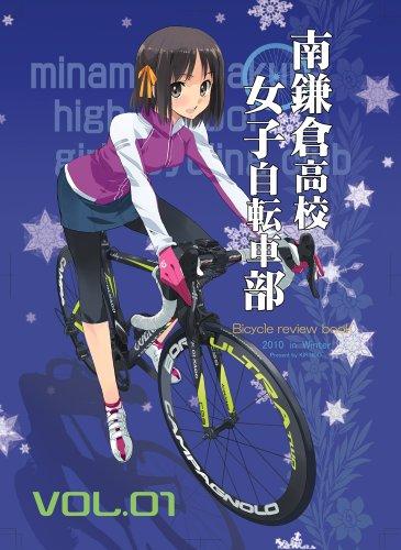 南鎌倉高校女子自転車部 Bicycle Review book VOL01の詳細を見る