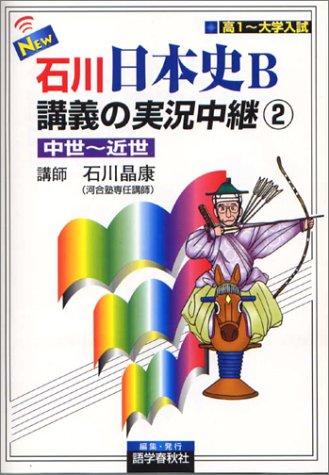 NEW石川日本史B講義の実況中継(2) 中世~近世     実況中継シリーズの詳細を見る