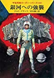 宇宙英雄ローダン・シリーズ 電子書籍版137 銀河への強襲 (ハヤカワ文庫SF)