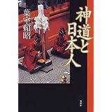 神道と日本人(旧版)