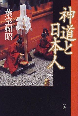神道と日本人(旧版)の詳細を見る