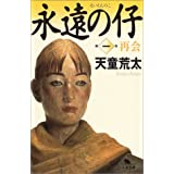 永遠の仔(一)再会 (幻冬舎文庫)