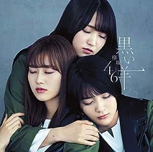 【Amazon.co.jp限定】黒い羊 (TYPE-D) (CD+Blu-ray) (ポストカード(Type C)付)