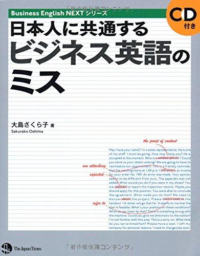 日本人に共通するビジネス英語のミス (Business English NEXTシリーズ)の詳細を見る