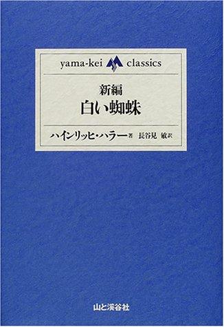 新編・白い蜘蛛 (yama‐kei classics)の詳細を見る