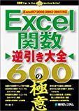 Excel関数逆引き大全600の極意