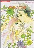 熱砂の花嫁 / 藤田 和子 のシリーズ情報を見る