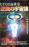 UFOと反重力 逆説の宇宙論 (ムー・スーパー・ミステリー・ブックス)
