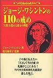 ジョージ・ワシントンの110の戒め―「人望」を集める珠玉の習慣